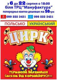 Польсько - Український цирк