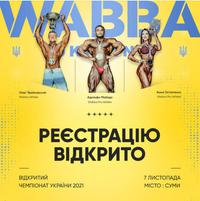 Чемпионат Украины по бодибилдингу