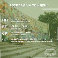 Зелений театр. Розклад на 26.07-29.07