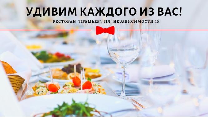 """Ресторан """"Премьер"""""""