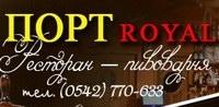 Порт Рояль