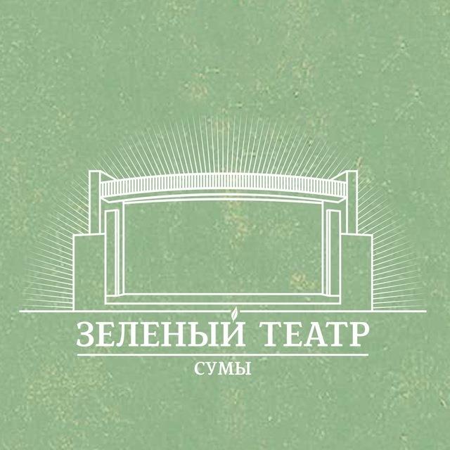 Зелений театр