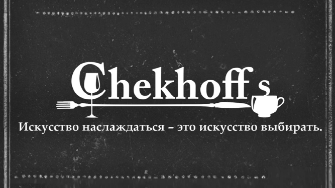 Chekhoff's